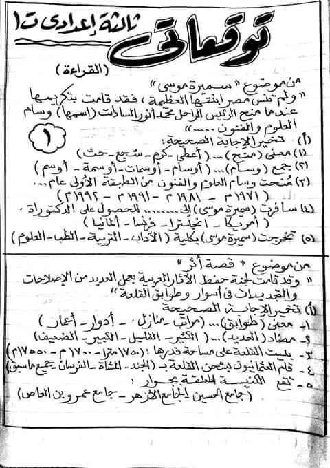 اسئلة متوقعة في اللغة العربية تالتة اعدادي  ا/جمعة لبيب