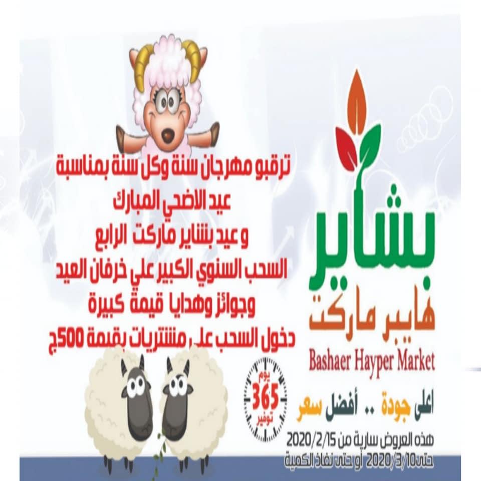 عروض بشاير هايبر ماركت فيصل من 15 فبراير حتى 10 مارس 2020 عروض بلا حدود