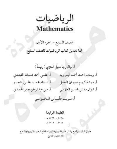 حل كتاب الرياضيات للصف السابع الجزء الأول