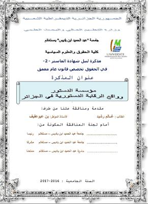 مذكرة ماستر: مؤسسة الدستور وواقع الرقابة الدستورية في الجزائر PDF