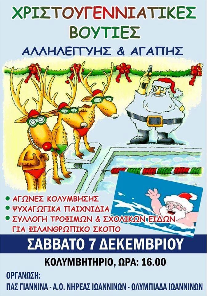 Ιωάννινα:Χριστουγεννιάτικες βουτιές ..αλληλεγγύης και αγάπης  ..αύριο στο Κολυμβητήριο του ΠΕΑΚΙ!