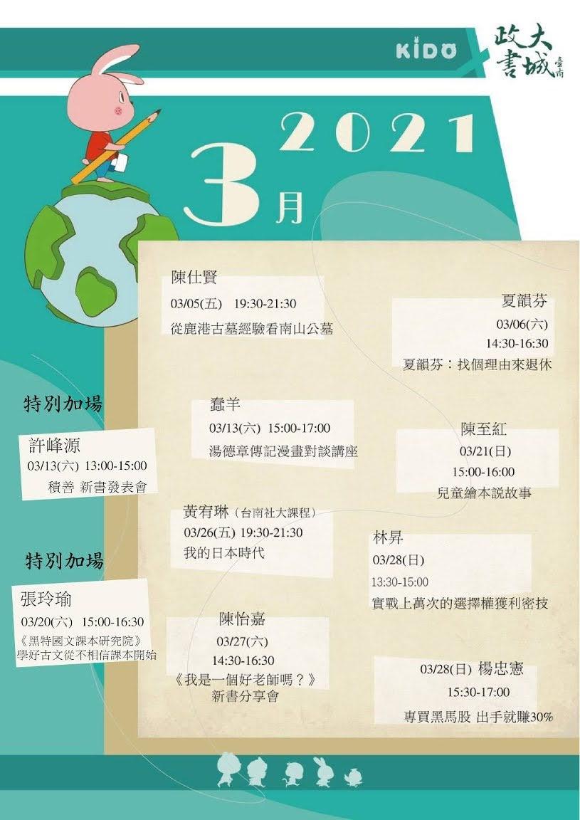 台南政大書城|2021年3月份活動訊息|活動