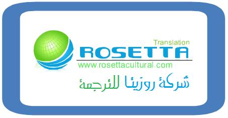 وظائف خالية فى شركة روزيتا للترجمة فى مصر 2018