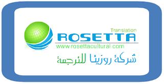 وظائف خالية فى شركة روزيتا للترجمة فى مصر 2017