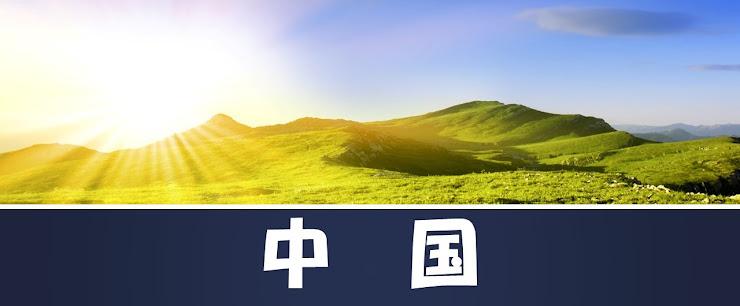 山のスカイラインに顔を出して光り輝く太陽