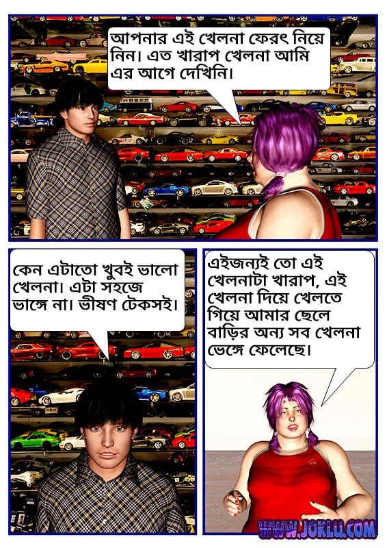 Unbreakable toy Bengali joke