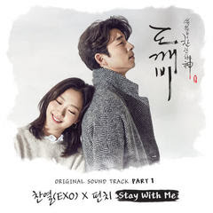 Chord : Chanyeol (Exo) & Punch - Stay With Me (OST. Goblin)