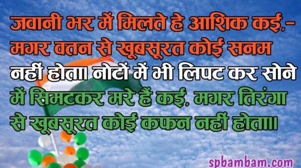 Republic Day Shyari in Hindi- 2021