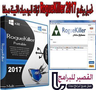 RogueKiller 2017