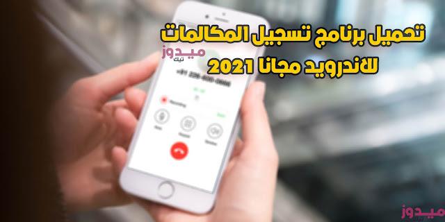 تحميل  افضل برامج تسجيل المكالمات للاندرويد مجانا 2021