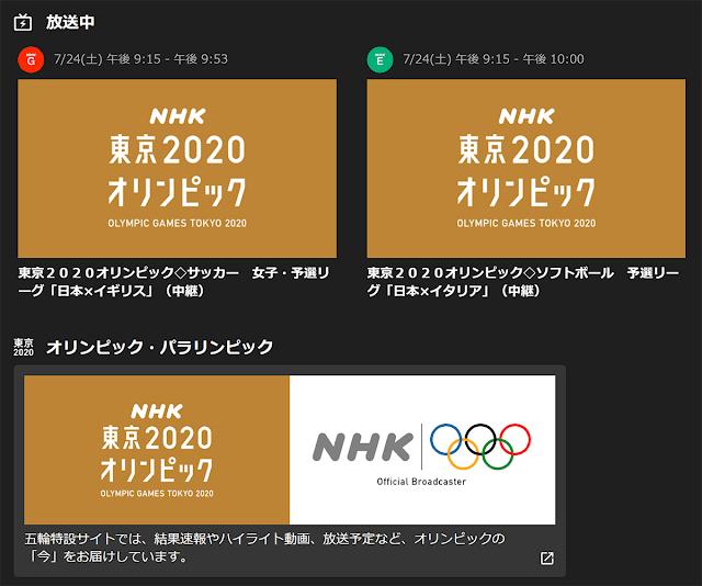 NHKプラス、オリンピック中継はID不要、受信契約不要、注意メッセージ非表示で手軽に視聴可能