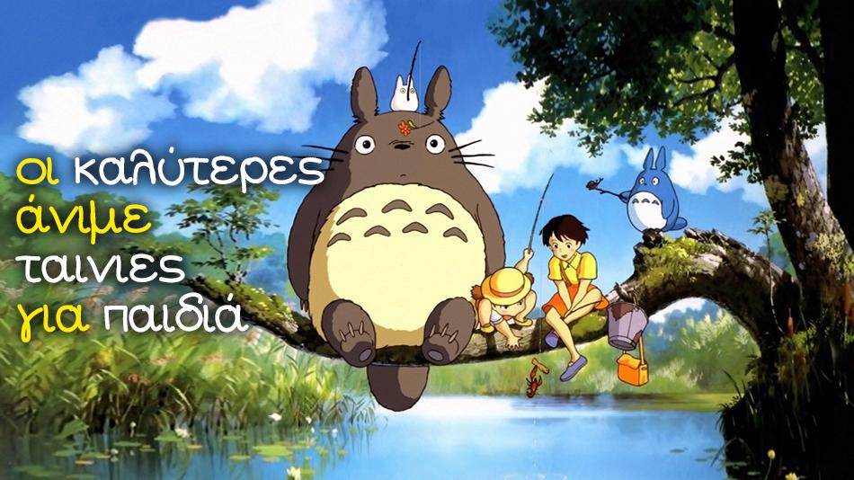 Οι Καλυτερες Άνιμε Ταινιες για Παιδιά