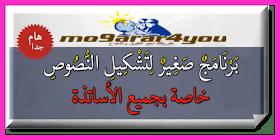برنامج شكل النصوص العربية خفيف و رائع تشكيل النصوص