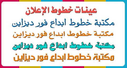 تحميل خطوط الإعلان, خطوط,تحميل خطوط العناوين,تحميل خطوط الاعلانات Arabic, Fonts for Photoshop free Download, Simplified Font Download