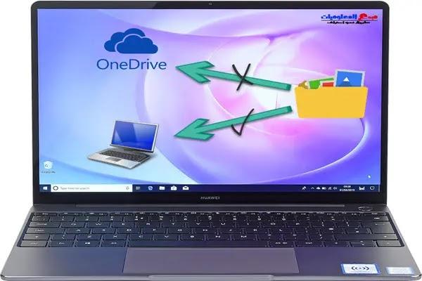 أفضل 4  طرق لمنع Windows 10 من حفظ الملفات في OneDrive و حفظها في المكان الذي تريده