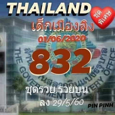 Thailand Lottery Free VIP Amazing Tips Paper Magazine 01 June 2020