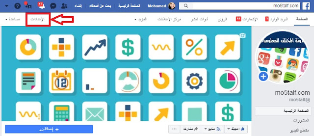 اضافة شات دردشة فيسبوك ماسنجر الى موقعك