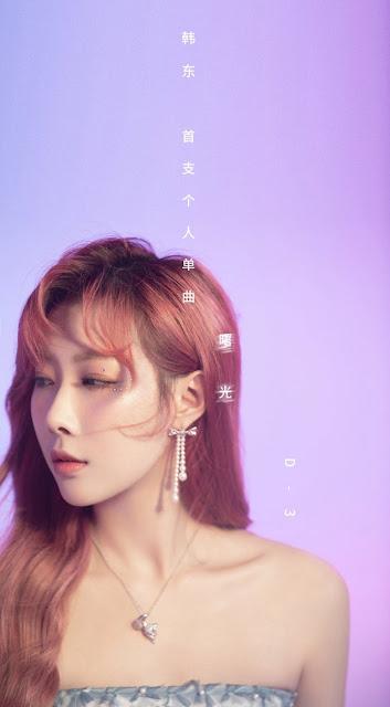 Handong 韩东 한동 debut china 曙光