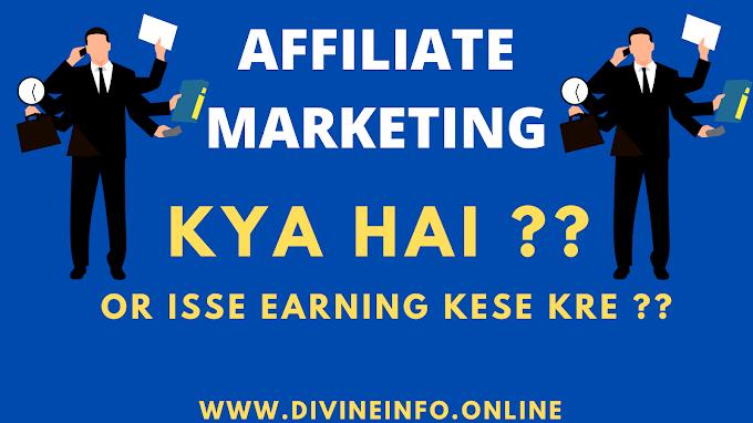 Affiliate Marketing : एफिलिएट मार्केटिंग क्या होती है और इससे कमाई कैसे करें !