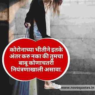 Instagram Marathi Status HD