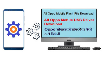 how to flash oppo mobile, oppo a37fw firmware download, oppo a37fw flash file download, oppo a37fw stock rom download, oppo mobile me software kaise dale, download oppo usb driver