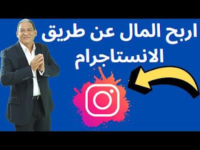 تكبير حساب instagram مجانا