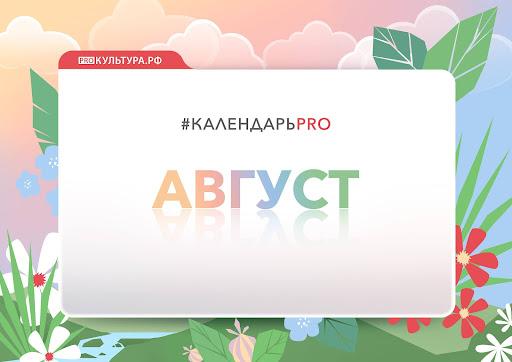 Календарь событий на АВГУСТ 2021 г.