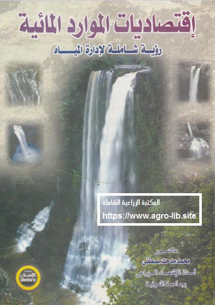 كتاب : اقتصاديات الموارد المائية - رؤية شاملة لآدارة المياه -