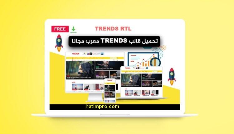 تحميل قالب Trends News قالب سريع يحتوي على الكثير من الميزات 2021