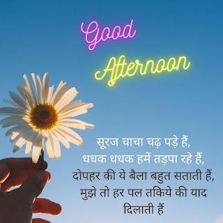 शुभ दोपहर शायरी Good Afternoon Hindi Shayari, Images | Shubh Dopahar Shayari, Status, sms, Quotes
