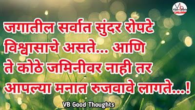 मन-Marathi-Suvichar-Suvichar-in-Marathi-Language-Good-thought-सुंदर-विचार-सुविचार-फोटो-marathi-suvichar-with-images