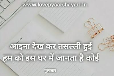 Gulzar shayari quotes hindi