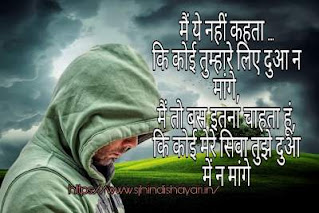 Hindi love sad shayari image