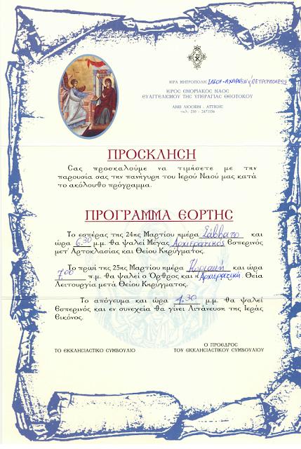 Το Εορταστικό Πρόγραμμα του Ιερού Ναού Ευαγγελισμού της Θεοτόκου