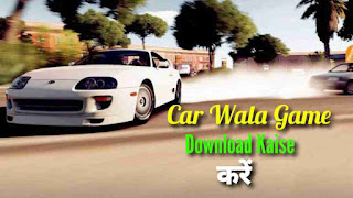 Car Wala Game Download Kaise Kare