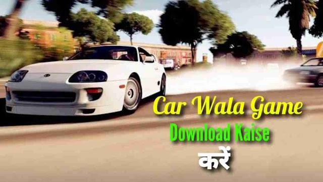 Car Wala Game Download Kaise Kare? कार गेम डाउनलोड करने का तरीका - Kar Wala Game Download Karna hai