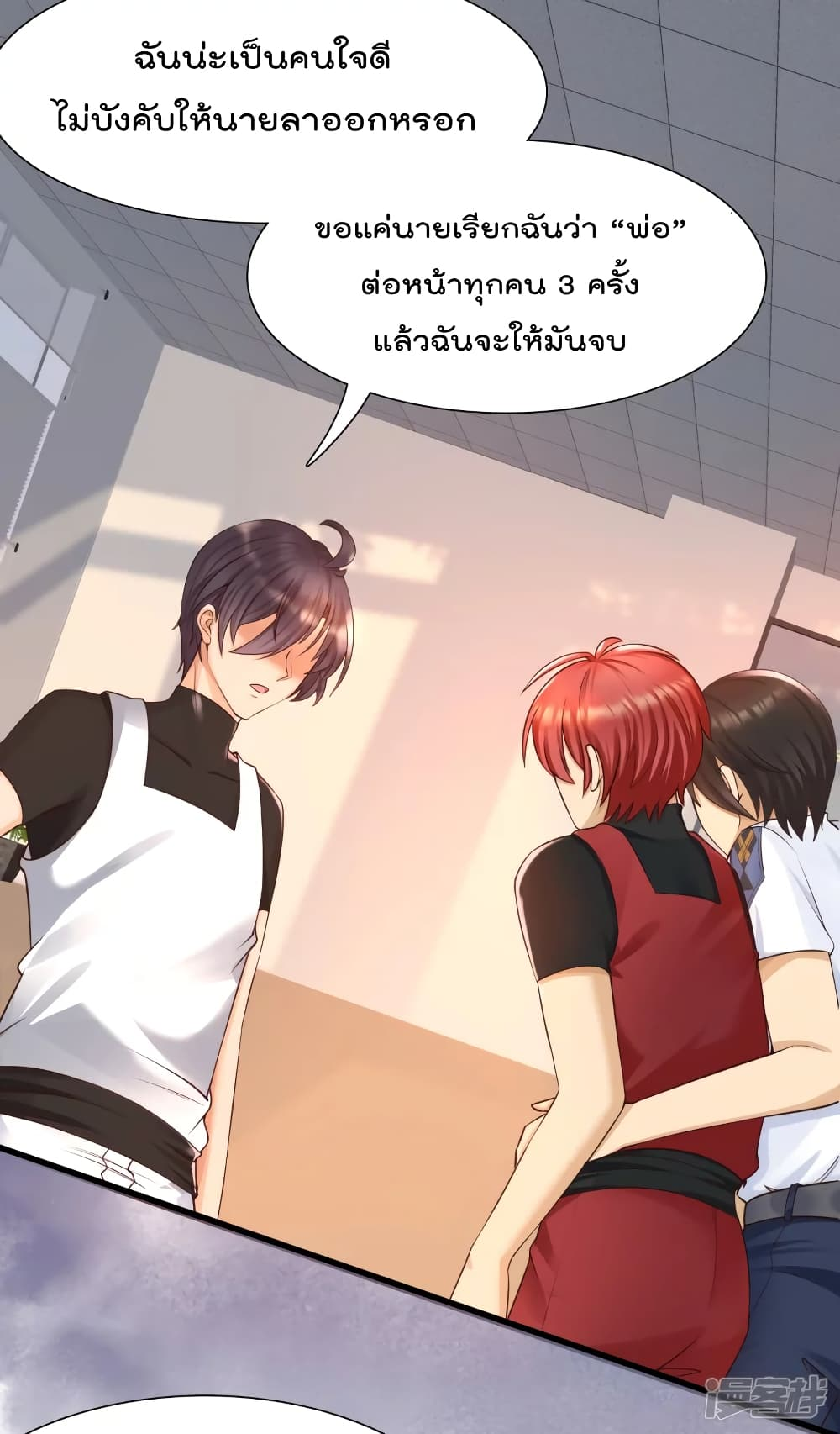 Harem Fairy with My Lolicon System-ตอนที่ 10