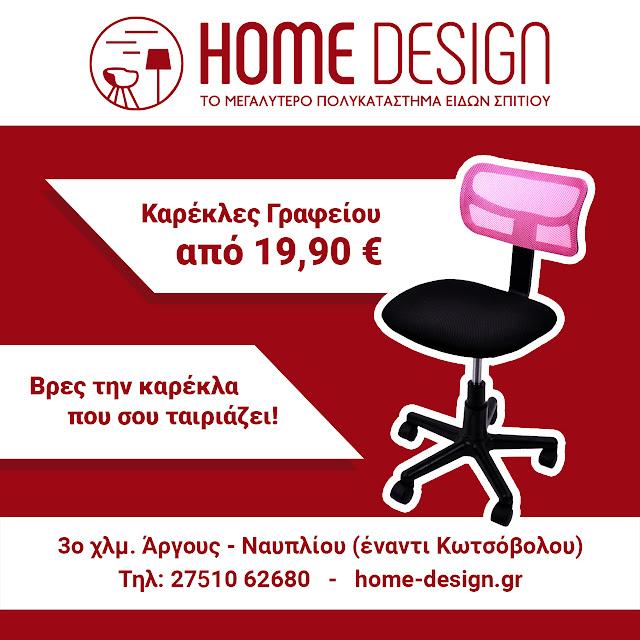 Βρες την καρέκλα που σου ταιριάζει στο Home Design Epiplo