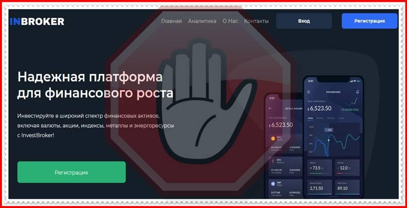 Мошеннический сайт invest-broker.com – Отзывы, развод! Компания IN BROKER мошенники