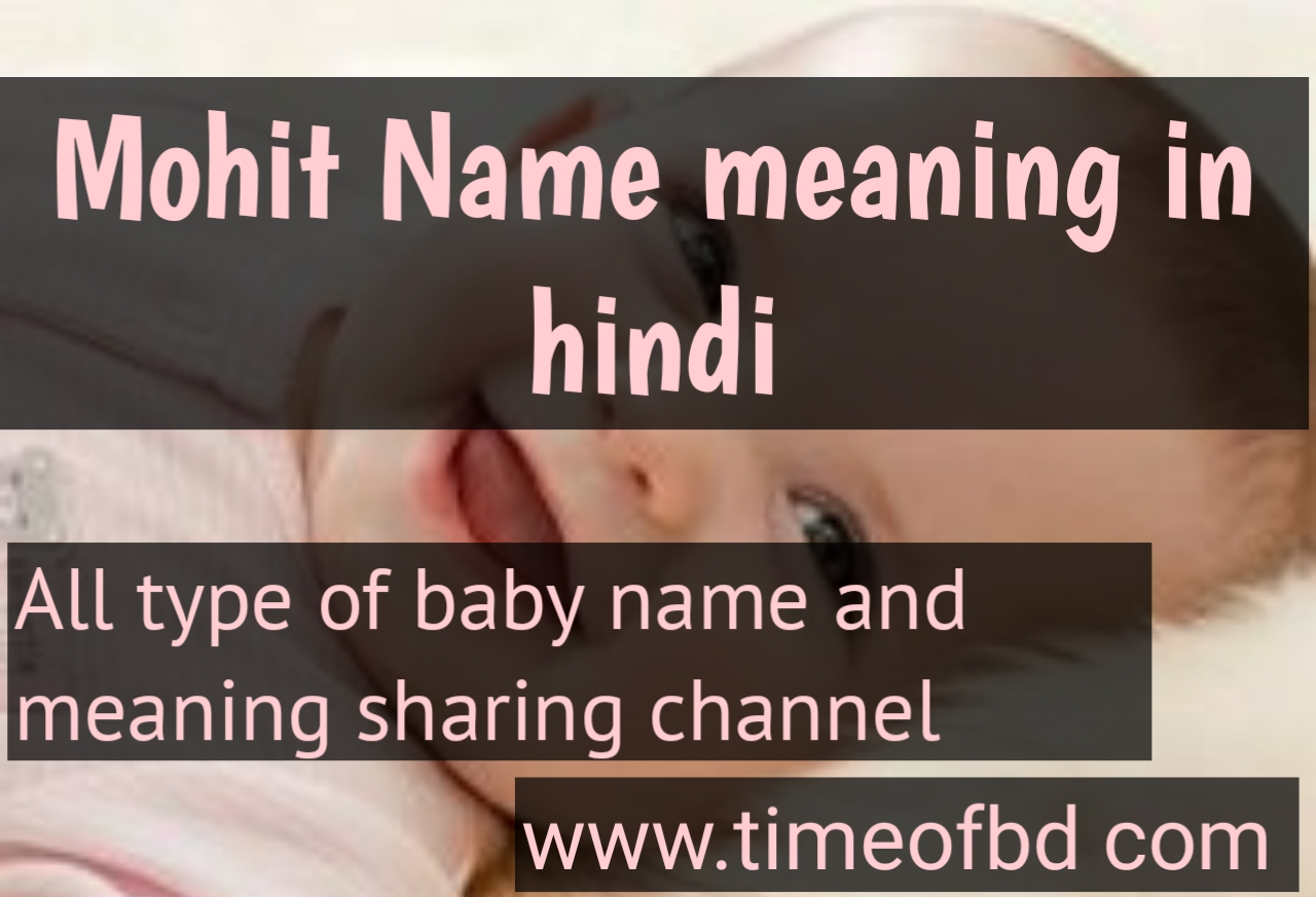 mohit  name meaning in hindi, mohit  ka meaning ,mohit meaning in hindi dictioanry,meaning of  mohit  in hindi