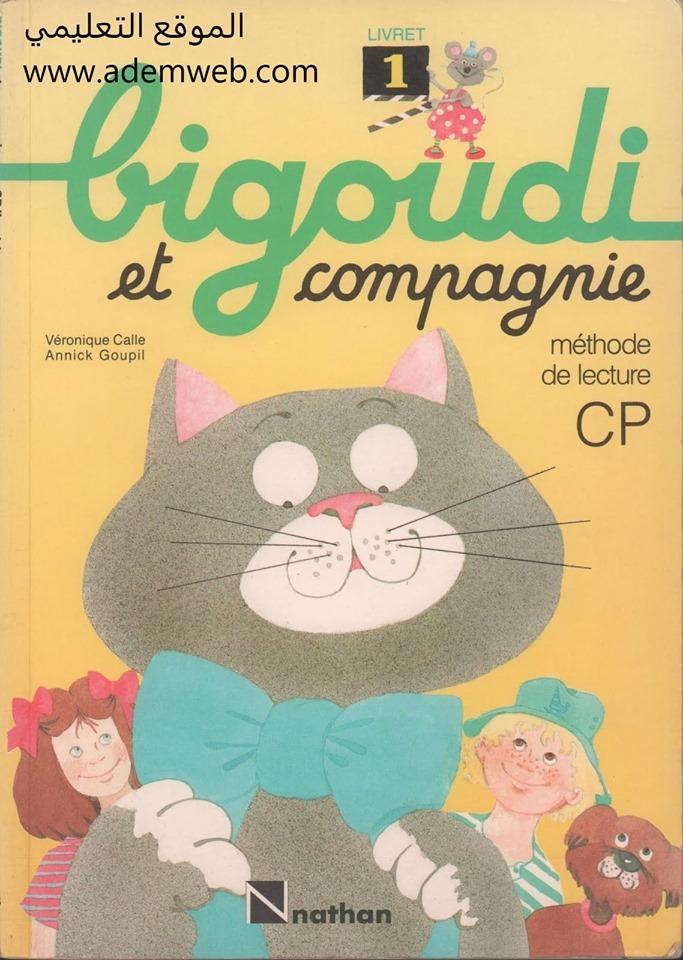 تحميل أحسن كتاب لغة فرنسية للأطفال bigoudi et compagnie méthode de mecture CP