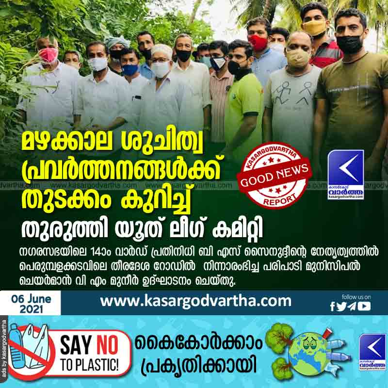 Thuruthi Youth League Committee commencement of monsoon sanitation activities