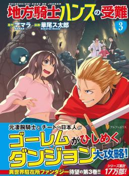Chihou Kishi Hans no Junan Manga