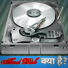 What Is Hard Disk? Type Of Hard Disk