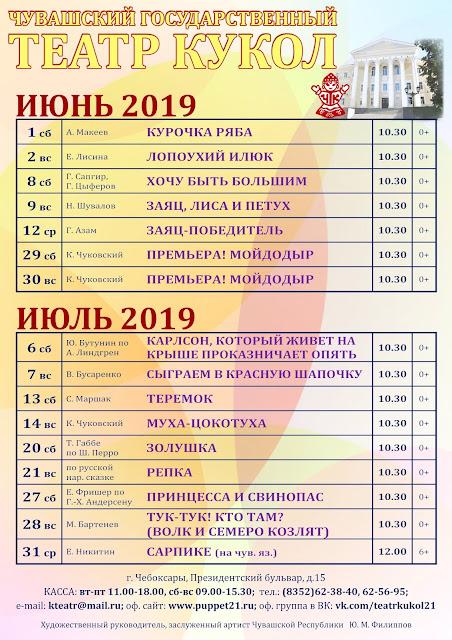 Чувашский театр кукол Афиша, репертуар на ИЮЛЬ 2019