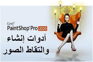 Corel PaintShop Pro 2020 أدوات إنشاء والتقاط الصور