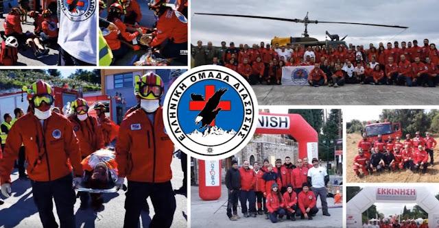 Γίνε εθελοντής στην Ελληνική Ομάδα Διάσωσης Αργολίδας (βίντεο)