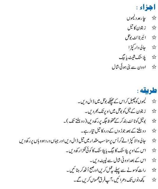 Joron Ky Dard Ka Ilaaj in Urdu -Lemon Say Joron K Dard Ka Ilaaj