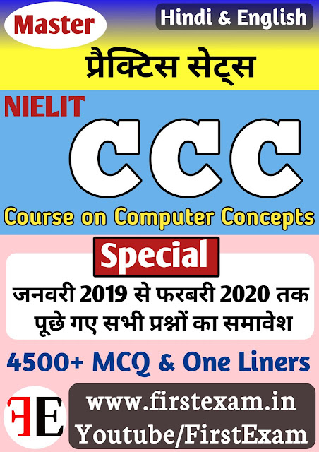CCC Previous Year 4500 MCQ and One Linear Questions Download PDF in HIndi + English