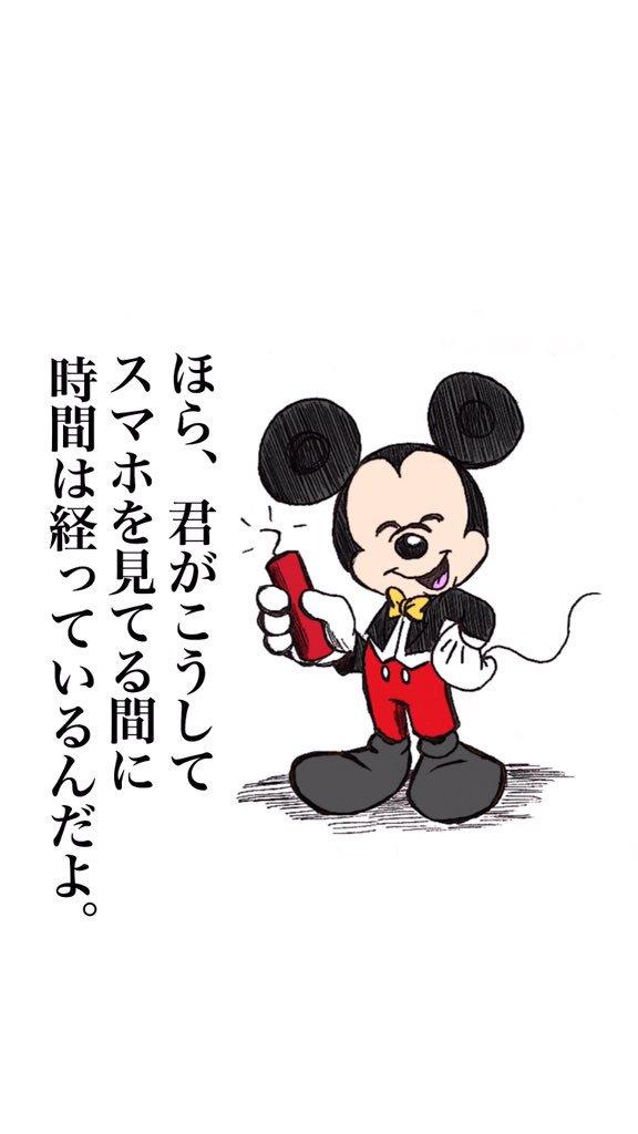 ミッキーマウスのスマホ壁紙が生活の乱れを直してくれる ディズニー